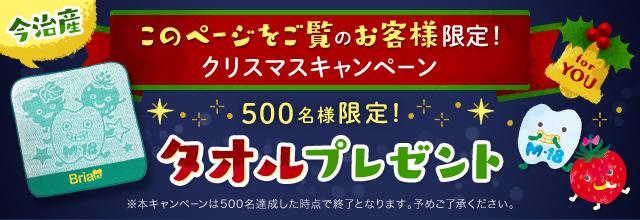 このページをご覧のお客様限定!クリスマスキャンペーン。500名様限定!今治産タオルプレゼント
