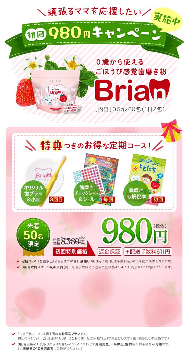 """頑張るママを応援したい""""初回980円キャンペーン"""